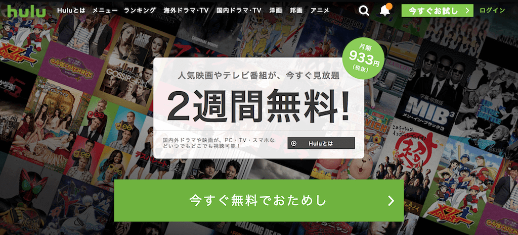 Huluお試し無料に登録 公式ページ