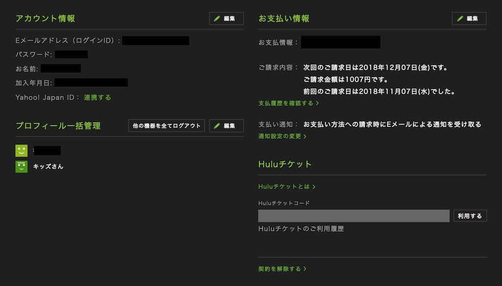 Hulu解約の仕方 契約情報