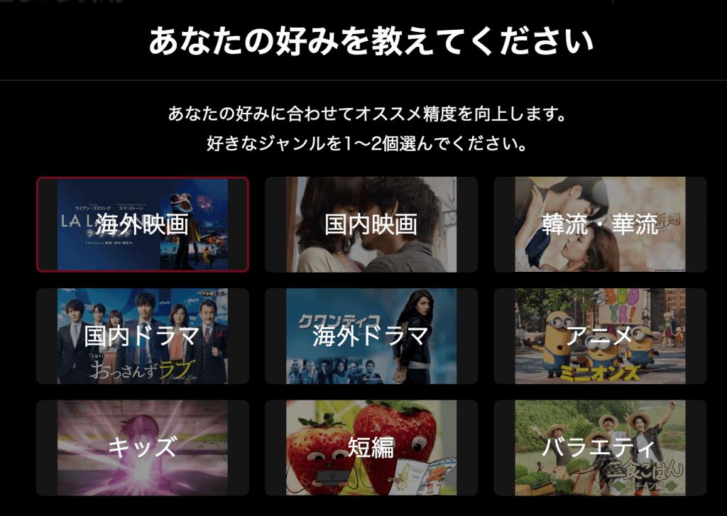 dTVお好み登録