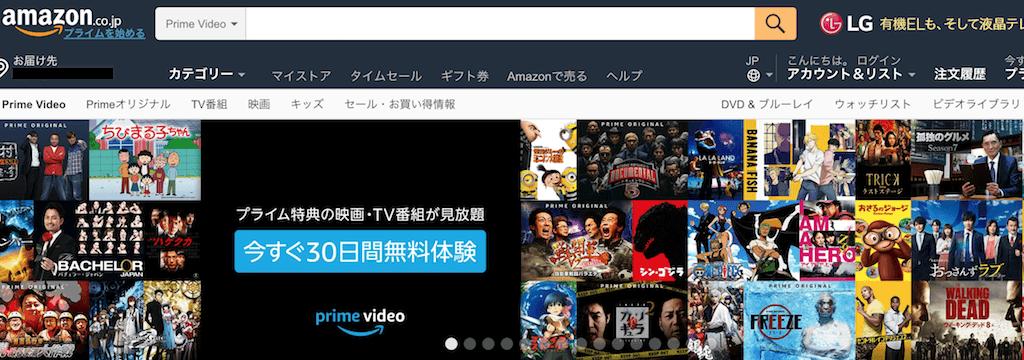 Amazonプライムビデオ トライアルの方法